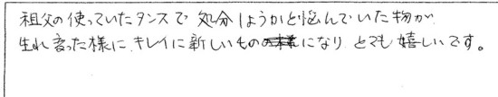 kiritansu (11)