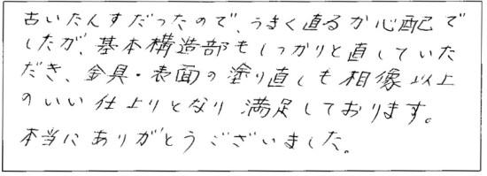 kiritansu (8)
