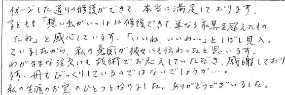 kiritansu (15)
