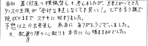 kiritansu (5)